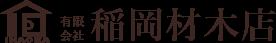 有限会社 稲岡材木店|栃木県足利市|木材・住宅設備・新建材販売